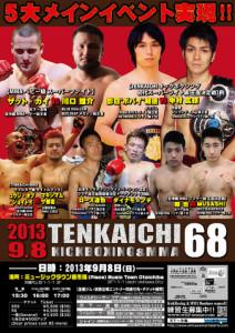130908tenkaichi-poster