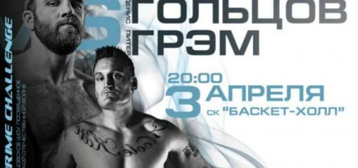 TECH-KREP-FC-Ermak-Prime-Challenge