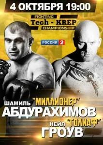 abdurahimov-vs-grove