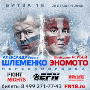 fight_nights_battle_18