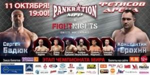 mfp_pankration_stage_of_world_championship