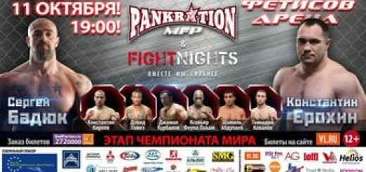 mfp_pankration_stage_of_world_championship